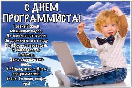 Откртка, картинка, день программиста, открытка с днём программиста. Открытки  Откртка, картинка, день программиста, открытка с днём программиста , поздравление в стихах на день программиста скачать бесплатно онлайн скачать открытку бесплатно   123ot