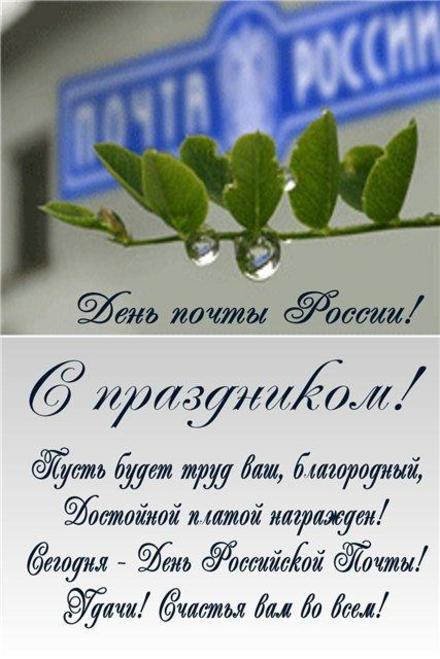 Открытка, картинка, день почты, открытка с днем почты, день почты России, поздравление с днём почты, открытка на день почты, поздравление в стихах на день почты России. Открытки  Открытка, картинка, день почты, открытка с днем почты, день почты России, поздравление с днём почты, открытка на день почты, поздравление в стихах на день почты России, почта России скачать бесплатно онлайн скачать открытку бесплатно | 123ot