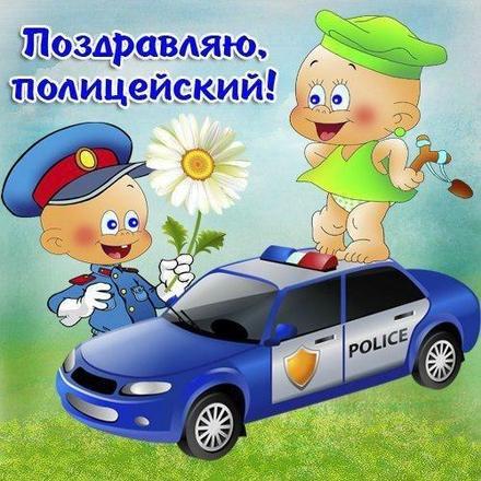 Открытка, картинка, День полиции, день милиции, поздравление на день полиции, открытка с днём полиции. Открытки  Открытка, картинка, День полиции, день милиции, поздравление на день полиции, открытка с днём полиции, прикольная открытка скачать бесплатно онлайн скачать открытку бесплатно | 123ot