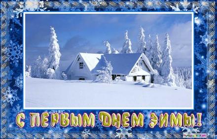 Открытка с первым днем зимы 1 декабря Красивый. Открытки  Открытка с первым днем зимы 1 декабря Красивый заснеженный домик скачать бесплатно онлайн скачать открытку бесплатно | 123ot