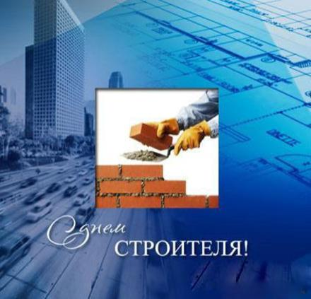 Открытка, картинка, День строителя, открытка с днём строителя, поздравление с днём строителя, прикольная прикольная открытка на день строителя, профессиональный праздник, строитель, кирпичи. Открытки  Открытка, картинка, День строителя, открытка с днём строителя, поздравление с днём строителя, прикольная прикольная открытка на день строителя, профессиональный праздник, строитель, кирпичи, цемент скачать бесплатно онлайн скачать открытку бесплатно | 123ot