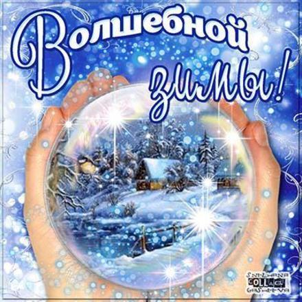 Открытка с первым днем зимы 1 декабря Пожелания волшебная. Открытки  Открытка с первым днем зимы 1 декабря Пожелания волшебная зима скачать бесплатно онлайн скачать открытку бесплатно | 123ot