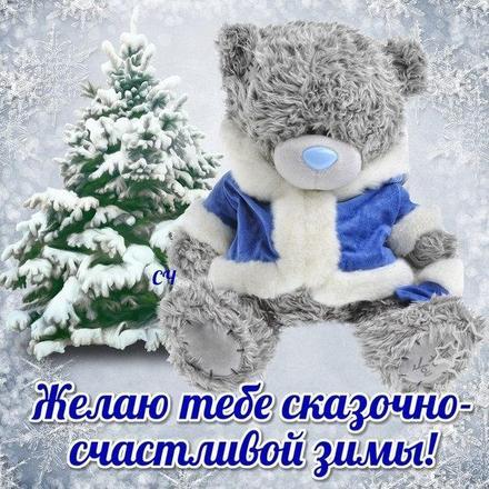 Открытка, картинка, первый день зимы, снег, мишка. Открытки  Открытка, картинка, первый день зимы, открытка с первым днём зимы, поздравление на первый день зимы, 1 декабря, зима пришла скачать бесплатно онлайн скачать открытку бесплатно | 123ot