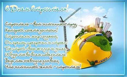 Открытка, День строителя, открытка с днём строителя, поздравление с днём строителя, прикольная прикольная открытка на день строителя, профессиональный праздник, строитель, поздравление в стихах на день строителя. Открытки  Открытка, картинка, День строителя, открытка с днём строителя, поздравление с днём строителя, прикольная прикольная открытка на день строителя, профессиональный праздник, строитель, поздравление в стихах на день строителя скачать бесплатно онлайн скачать открытку бесплатно | 123ot
