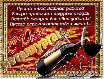 Открытка, картинка, День металлурга, профессиональный праздник, с днём металлурга, поздравление, открытка на день металлурга, открытка с днём металлурга. Открытки  Открытка, картинка, День металлурга, профессиональный праздник, с днём металлурга, поздравление, открытка на день металлурга, открытка с днём металлурга, стихи скачать бесплатно онлайн скачать открытку бесплатно | 123ot
