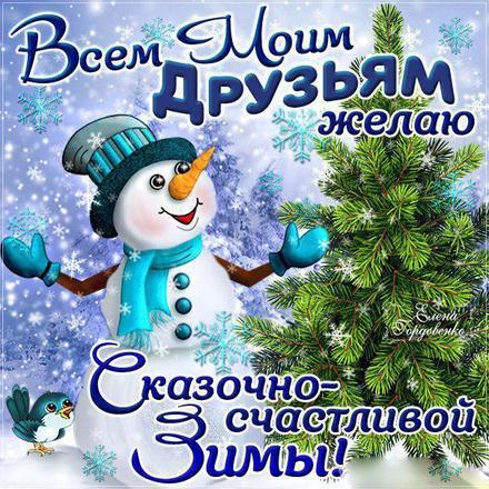 Открытка, картинка, первый день зимы, снег, снеговик. Открытки  Открытка, картинка, первый день зимы, открытка с первым днём зимы, поздравление на первый день зимы, 1 декабря, зима пришла скачать бесплатно онлайн скачать открытку бесплатно   123ot