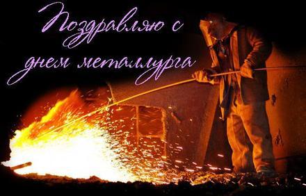 Открытка, картинка, День металлурга, профессиональный праздник, с днём металлурга, поздравление, открытка на день металлурга, открытка с днём металлурга. Открытки  Открытка, картинка, День металлурга, профессиональный праздник, с днём металлурга, поздравление, открытка на день металлурга, открытка с днём металлурга, плавка скачать бесплатно онлайн скачать открытку бесплатно | 123ot