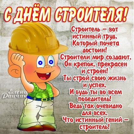 Открытка, картинка, День строителя, открытка с днём строителя. Открытки  Открытка, картинка, День строителя, открытка с днём строителя, поздравление с днём строителя скачать бесплатно онлайн скачать открытку бесплатно | 123ot