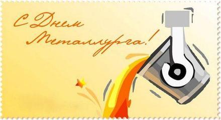 Открытка, картинка, День металлурга, профессиональный праздник, с днём металлурга, поздравление, открытка на день металлурга, открытка с днём металлурга, сталь. Открытки  Открытка, картинка, День металлурга, профессиональный праздник, с днём металлурга, поздравление, открытка на день металлурга, открытка с днём металлурга, сталь, ковш скачать бесплатно онлайн скачать открытку бесплатно   123ot