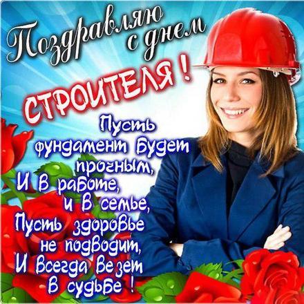 Открытка, картинка, День строителя, открытка с днём строителя, поздравление с днём строителя, прикольная открытка на день строителя, профессиональный праздник, поздравление. Открытки  Открытка, картинка, День строителя, открытка с днём строителя, поздравление с днём строителя, прикольная открытка на день строителя, профессиональный праздник, поздравление, в стихах на день строителя скачать бесплатно онлайн скачать открытку бесплатно | 123ot