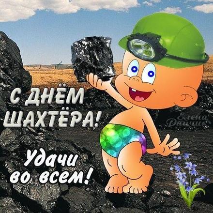 Открытка, картинка, День шахтера. Открытки  Открытка, картинка, День шахтера, открытка с днём шахтера скачать бесплатно онлайн скачать открытку бесплатно | 123ot