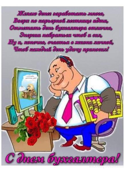 Открытка, картинка, День Бухгалтера, прикольная открытка с днём бухгалтера, поздравление на день бухгалтера, Международный день бухгалтерии, профессиональный праздник, 10 ноября, стихи. Открытки  Открытка, картинка, День Бухгалтера, прикольная открытка с днём бухгалтера, поздравление на день бухгалтера, Международный день бухгалтерии, профессиональный праздник, 10 ноября, стихи, цветы скачать бесплатно онлайн скачать открытку бесплатно | 123ot
