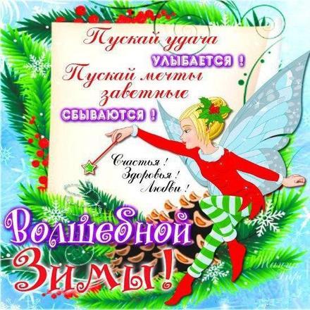 Открытка, картинка, первый день зимы, снег, фея. Открытки  Открытка, картинка, первый день зимы, открытка с первым днём зимы, поздравление на первый день зимы, 1 декабря, зима пришла скачать бесплатно онлайн скачать открытку бесплатно | 123ot