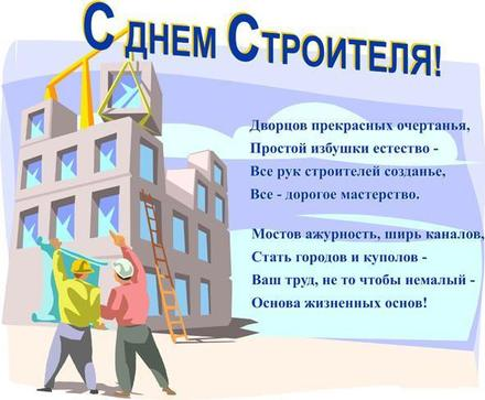 Открытка, картинка, День строителя, открытка с днём строителя, поздравление с днём строителя, прикольная прикольная открытка на день строителя, профессиональный праздник, стройка. Открытки  Открытка, картинка, День строителя, открытка с днём строителя, поздравление с днём строителя, прикольная прикольная открытка на день строителя, профессиональный праздник, стройка, стихи скачать бесплатно онлайн скачать открытку бесплатно | 123ot