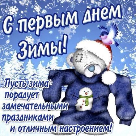 Красивая Открытка с первым днем зимы 1 декабря Мишка. Открытки  Красивая Открытка с первым днем зимы 1 декабря Мишка Тэдди скачать бесплатно онлайн скачать открытку бесплатно | 123ot