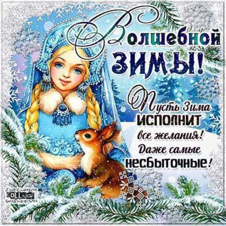 Открытка, картинка, первый день зимы, снег, снегурочка. Открытки  Открытка, картинка, первый день зимы, открытка с первым днём зимы, поздравление на первый день зимы, 1 декабря, зима пришла скачать бесплатно онлайн скачать открытку бесплатно | 123ot