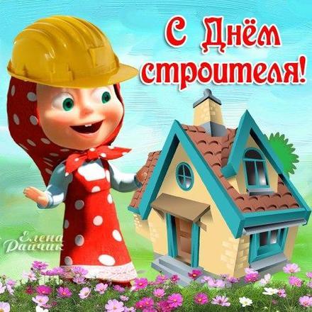 Открытка, картинка, День строителя, открытка с днём строителя, поздравление с днём строителя, открытка на день строителя. Открытки  Открытка, картинка, День строителя, открытка с днём строителя, поздравление с днём строителя, прикольная открытка на день строителя скачать бесплатно онлайн скачать открытку бесплатно   123ot