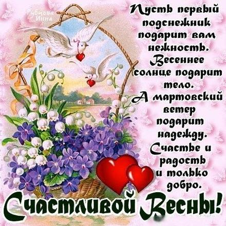 Открытка, картинка, первый день весны, поздравление с весной, цветы, счастливой весны. Открытки  Открытка, картинка, первый день весны, открытка с первым днем весны, поздравление с первым днём весны скачать бесплатно онлайн скачать открытку бесплатно   123ot