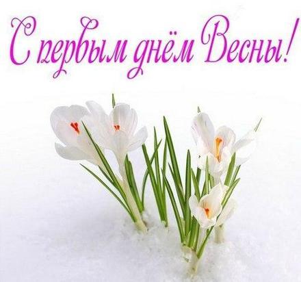 Открытка, картинка, Первый день весны, весна, поздравление, весна пришла, праздник весны, 1 марта, первый весенний день, снег. Открытки  Открытка, картинка, Первый день весны, весна, поздравление, весна пришла, праздник весны, 1 марта, первый весенний день, снег, подснежники скачать бесплатно онлайн скачать открытку бесплатно | 123ot