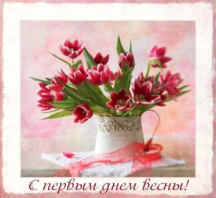 Открытка, картинка, Первый день весны, весна, поздравление, весна пришла, праздник весны, 1 марта, ваза. Открытки  Открытка, картинка, Первый день весны, весна, поздравление, весна пришла, праздник весны, 1 марта, ваза, тюльпаны скачать бесплатно онлайн скачать открытку бесплатно | 123ot