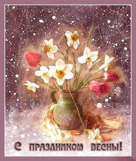 Открытка, картинка, Первый день весны, весна, поздравление, весна пришла, праздник весны, 1 марта, цветы, букет. Открытки  Открытка, картинка, Первый день весны, весна, поздравление, весна пришла, праздник весны, 1 марта, цветы, букет, ваза скачать бесплатно онлайн скачать открытку бесплатно | 123ot