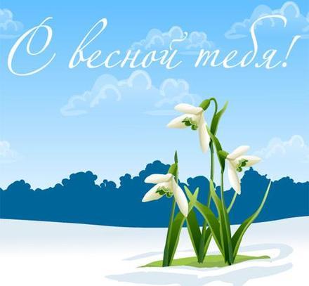 Открытка, картинка, Первый день весны, весна, поздравление, весна пришла, праздник весны, 1 марта, первый весенний день, подснежники. Открытки  Открытка, картинка, Первый день весны, весна, поздравление, весна пришла, праздник весны, 1 марта, первый весенний день, подснежники, цветы скачать бесплатно онлайн скачать открытку бесплатно | 123ot