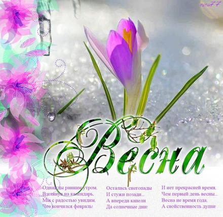 Открытка, анимация, Первый день весны, весна, поздравление, весна пришла, праздник весны, цветы, подснежники. Открытки  Открытка, анимация, Первый день весны, весна, поздравление, весна пришла, праздник весны, цветы, подснежники, стихи скачать бесплатно онлайн скачать открытку бесплатно | 123ot