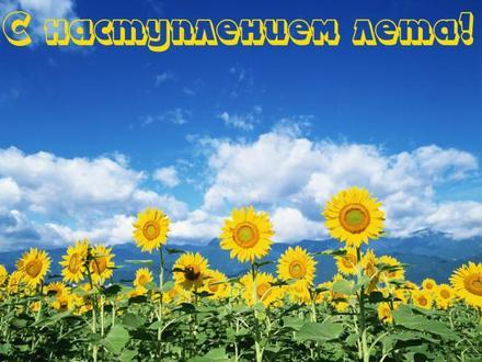 Открытка, картинка, 1 июня, первый день лета, первый летний день, поздравление, лето, здравствуй, лето, летний привет, пожелание, подсолнухи. Открытки  Открытка, картинка, 1 июня, первый день лета, первый летний день, поздравление, лето, здравствуй, лето, летний привет, пожелание, подсолнухи, небо скачать бесплатно онлайн скачать открытку бесплатно   123ot