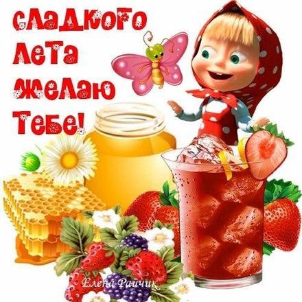 Открытка, картинка, 1 июня, первый день лета, первый летний день, поздравление, я люблю лето, сладкого лета. Открытки  Открытка, картинка, 1 июня, первый день лета, первый летний день, поздравление, я люблю лето, сладкого лета, Маша из мультика скачать бесплатно онлайн скачать открытку бесплатно | 123ot