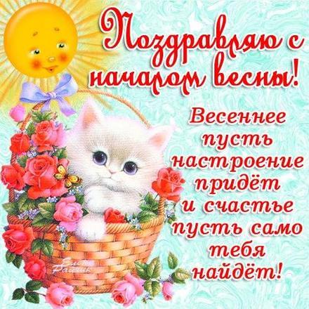 Открытка, картинка, Первый день весны, весна, поздравление, весна пришла, праздник весны, 1 марта, стишок. Открытки  Открытка, картинка, Первый день весны, весна, поздравление, весна пришла, праздник весны, 1 марта, стишок, котенок скачать бесплатно онлайн скачать открытку бесплатно | 123ot