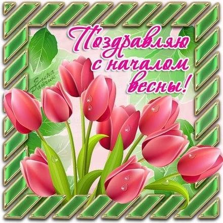 Открытка, картинка, Первый день весны, весна, поздравление, весна пришла, тюльпаны. Открытки  Открытка, картинка, Первый день весны, весна, поздравление, весна пришла, тюльпаны, цветы скачать бесплатно онлайн скачать открытку бесплатно | 123ot