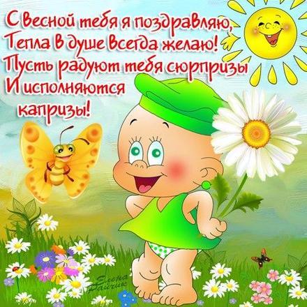 Открытка, картинка, Первый день весны, весна, поздравление, весна пришла, праздник весны, 1 марта, первый весенний день, стишок. Открытки  Открытка, картинка, Первый день весны, весна, поздравление, весна пришла, праздник весны, 1 марта, первый весенний день, стишок, малышка скачать бесплатно онлайн скачать открытку бесплатно   123ot