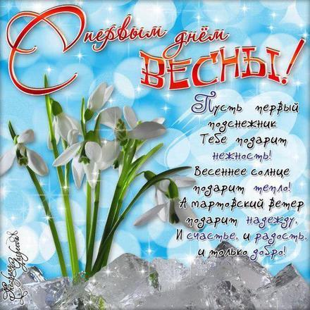 Открытка, картинка, первый день весны, поздравление с весной, цветы, подснежники, стихи. Открытки  Открытка, картинка, первый день весны, открытка с первым днем весны, поздравление с первым днём весны скачать бесплатно онлайн скачать открытку бесплатно | 123ot