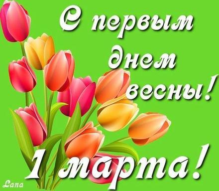 Открытка, картинка, первый день весны, первое марта, тюльпаны. Открытки  Открытка, картинка, первый день весны, открытка с первым днем весны, поздравление с первым днем весны, начало весны скачать бесплатно онлайн скачать открытку бесплатно   123ot