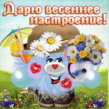 Открытка, картинка, Первый день весны, весна, поздравление, весна пришла, праздник весны, 1 марта, первый весенний день, весеннее настроение. Открытки  Открытка, картинка, Первый день весны, весна, поздравление, весна пришла, праздник весны, 1 марта, первый весенний день, весеннее настроение, цветы скачать бесплатно онлайн скачать открытку бесплатно   123ot