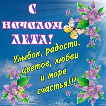 Открытка, картинка, 1 июня, первый день лета, первый летний день, поздравление, лето, здравствуй, лето, летний привет, пожелание, цветы. Открытки  Открытка, картинка, 1 июня, первый день лета, первый летний день, поздравление, лето, здравствуй, лето, летний привет, пожелание, цветы, бабочки скачать бесплатно онлайн скачать открытку бесплатно | 123ot