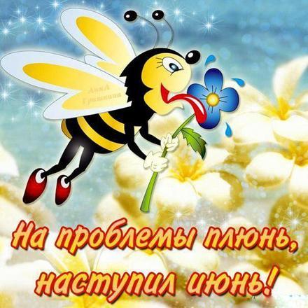 Открытка, картинка, первый день лета, с началом лета, прикол, пчелка. Открытки  Открытка, картинка, первый день лета, открытка с первым днём лета, поздравление на первый день лета, начало лето, лето наступило скачать бесплатно онлайн скачать открытку бесплатно | 123ot