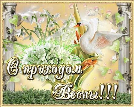 Открытка, картинка, первый день весны, поздравление с весной, цветы, подснежники, с приходом весны. Открытки  Открытка, картинка, первый день весны, открытка с первым днем весны, поздравление с первым днём весны скачать бесплатно онлайн скачать открытку бесплатно | 123ot