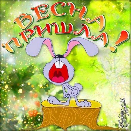 Открытка, картинка, Первый день весны, весна, поздравление, весна пришла, праздник весны, 1 марта, зайка. Открытки  Открытка, картинка, Первый день весны, весна, поздравление, весна пришла, праздник весны, 1 марта, первый весенний день, стишок скачать бесплатно онлайн скачать открытку бесплатно   123ot