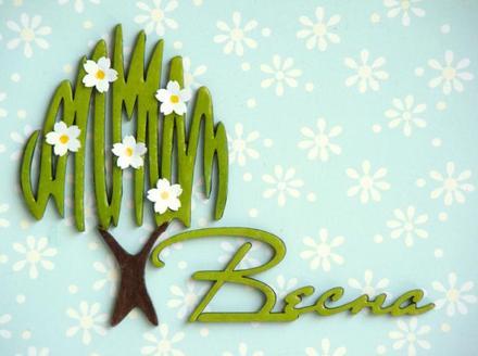 Открытка, Первый день весны, весна, поздравление, весна пришла, праздник весны, 1 марта, цветы. Открытки  Открытка, картинка, Первый день весны, весна, поздравление, весна пришла, праздник весны, 1 марта, цветы скачать бесплатно онлайн скачать открытку бесплатно | 123ot