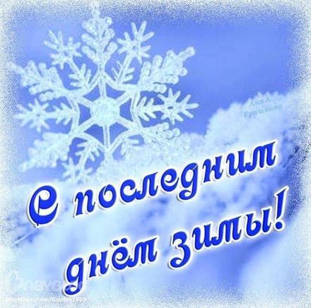 Открытка, картинка, последний день зимы, открытка с последним днем зимы, поздравление на последний день зимы. Открытки  Открытка, картинка, последний день зимы, открытка с последним днем зимы, поздравление на последний день зимы, снежинка скачать бесплатно онлайн скачать открытку бесплатно | 123ot
