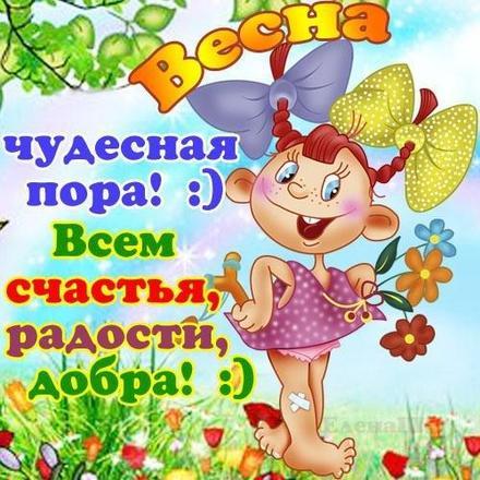 Открытка, картинка, Первый день весны, весна, поздравление, весна пришла, праздник весны, 1 марта, девочка. Открытки  Открытка, картинка, Первый день весны, весна, поздравление, весна пришла, праздник весны, 1 марта, девочка, косички скачать бесплатно онлайн скачать открытку бесплатно | 123ot