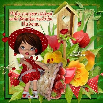 Открытка, картинка, 1 июня, первый день лета, первый летний день, поздравление, прикол. Открытки  Открытка, картинка, 1 июня, первый день лета, первый летний день, поздравление, прикол, любовь скачать бесплатно онлайн скачать открытку бесплатно | 123ot
