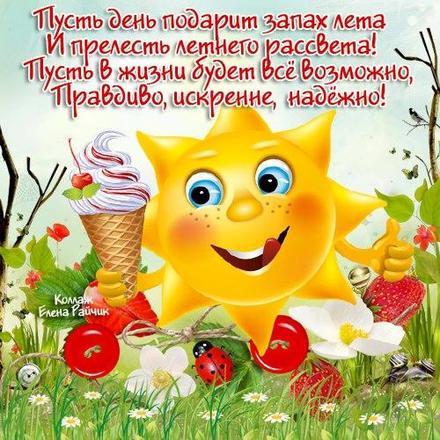 Открытка, картинка, 1 июня, первый день лета, первый летний день, поздравление, лето, здравствуй, лето, летний привет, пожелание, стихи. Открытки  Открытка, картинка, 1 июня, первый день лета, первый летний день, поздравление, лето, здравствуй, лето, летний привет, пожелание, стихи, солнце скачать бесплатно онлайн скачать открытку бесплатно | 123ot