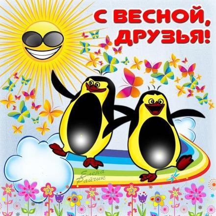 Открытка, картинка, Первый день весны, весна, поздравление. Открытки  Открытка, картинка, Первый день весны, весна, поздравление, пингвины, солнышко скачать бесплатно онлайн скачать открытку бесплатно | 123ot