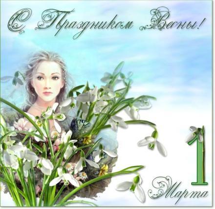 Открытка, картинка, Первый день весны, весна, поздравление, весна пришла, праздник весны. Открытки  Открытка, картинка, Первый день весны, весна, поздравление, весна пришла, праздник весны, девушка, тюльпаны скачать бесплатно онлайн скачать открытку бесплатно | 123ot