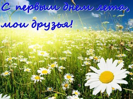 Открытка, картинка, 1 июня, первый день лета, первый летний день, поздравление, лето, солнце. Открытки  Открытка, картинка, 1 июня, первый день лета, первый летний день, поздравление, лето, солнце, ромашки скачать бесплатно онлайн скачать открытку бесплатно | 123ot