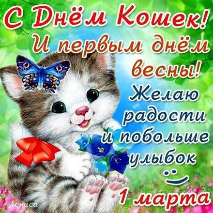 Открытка, картинка, Первый день весны, весна, поздравление, весна пришла, праздник весны, 1 марта, первый весенний день, день кошек. Открытки  Открытка, картинка, Первый день весны, весна, поздравление, весна пришла, праздник весны, 1 марта, первый весенний день, день кошек , котенок скачать бесплатно онлайн скачать открытку бесплатно | 123ot