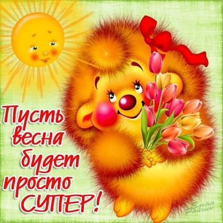 Открытка, картинка, Первый день весны, весна, поздравление, весна пришла, праздник весны, 1 марта, первый весенний день, ежик. Открытки  Открытка, картинка, Первый день весны, весна, поздравление, весна пришла, праздник весны, 1 марта, первый весенний день, ежик, солнышко скачать бесплатно онлайн скачать открытку бесплатно   123ot