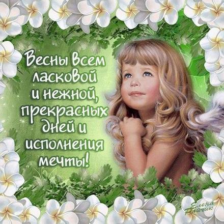 Открытка, картинка, Первый день весны, весна, поздравление, весна пришла, праздник весны, 1 марта, первый весенний день, девочка. Открытки  Открытка, картинка, Первый день весны, весна, поздравление, весна пришла, праздник весны, 1 марта, первый весенний день, девочка, ангел, цветы скачать бесплатно онлайн скачать открытку бесплатно | 123ot
